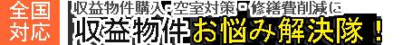 収益物件購入・空室対策・修繕費削減に!収益物件お悩み解決隊!